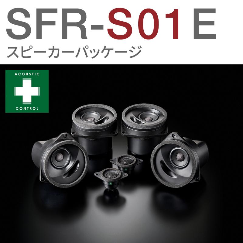 SFR-S01E