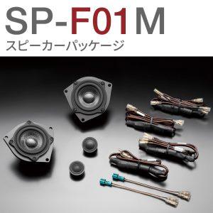 SP-F01M