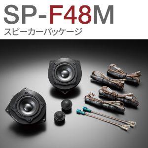 SP-F48M