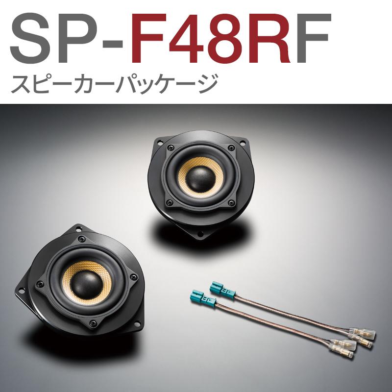 SP-F48RF