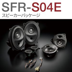 SFR-S04E-IMPREZA