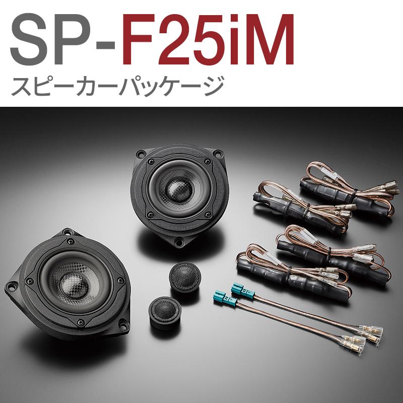 SP-F25iM