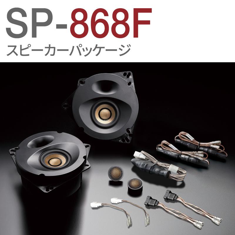 SP-868F